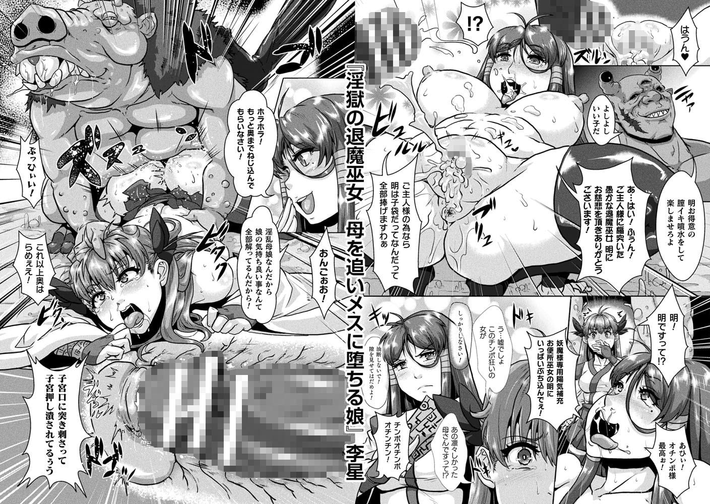 敗北乙女エクスタシーVol.18