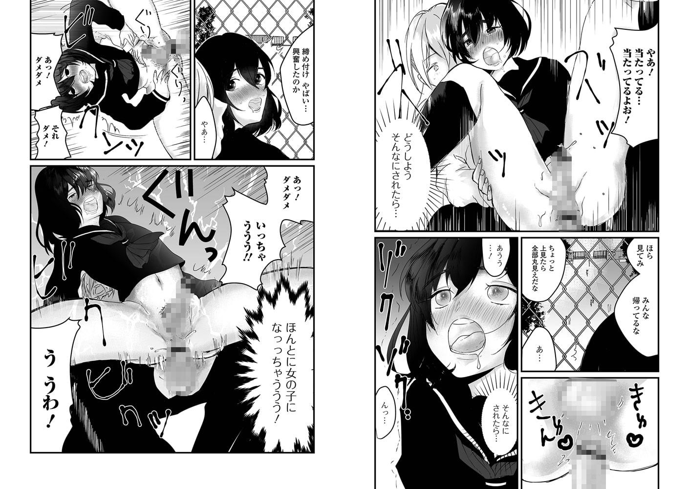 月刊Web男の娘・れくしょんッ! S Vol.38のサンプル3