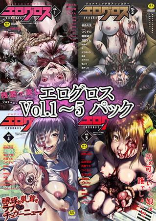エログロス Vol.1~5 パック