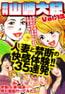 週刊 山崎大紀 vol.13