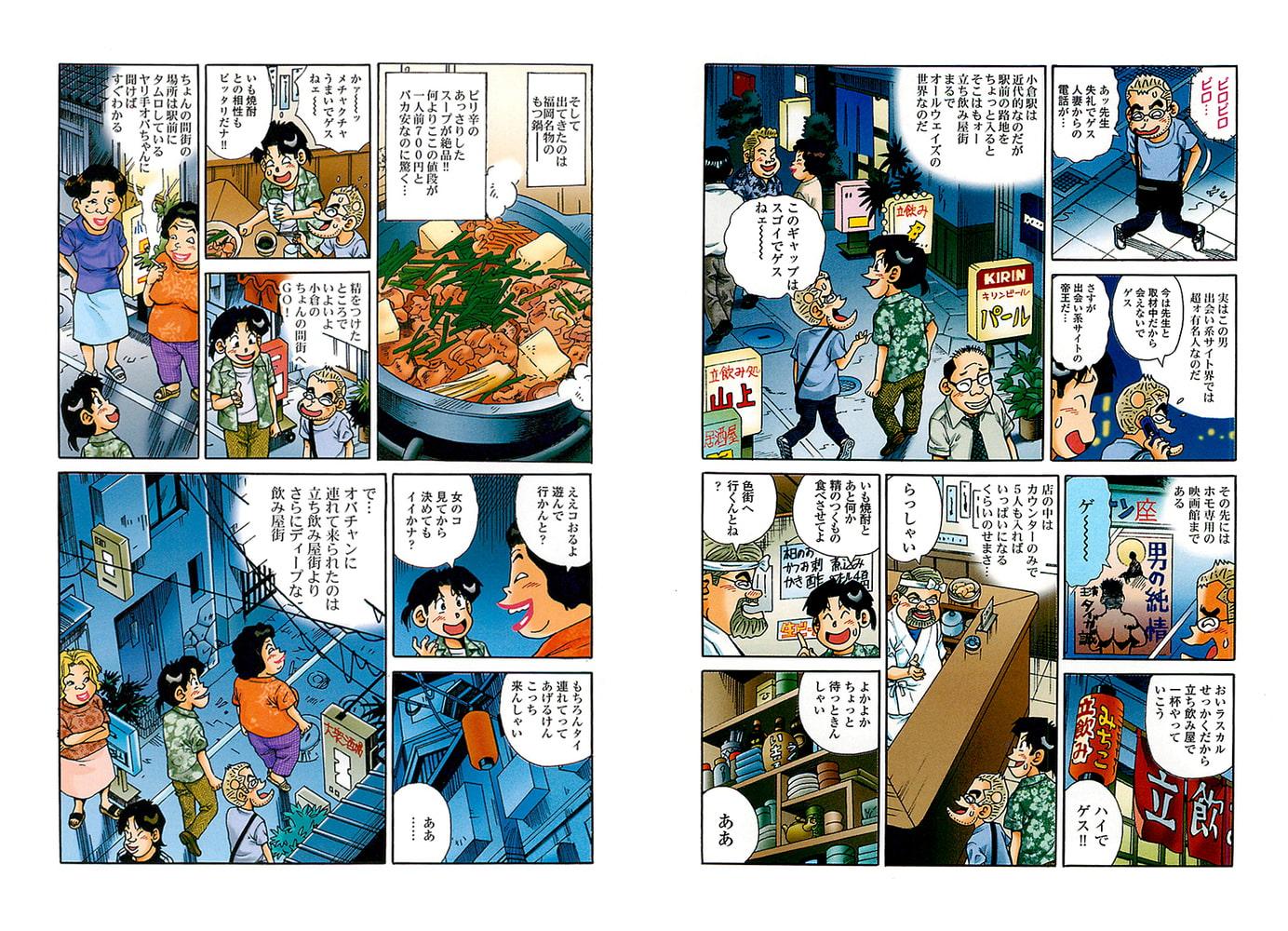 週刊 山崎大紀 vol.14