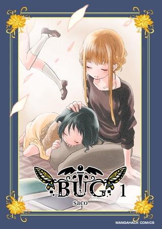 BJ201551 [20200607]BUG 1巻
