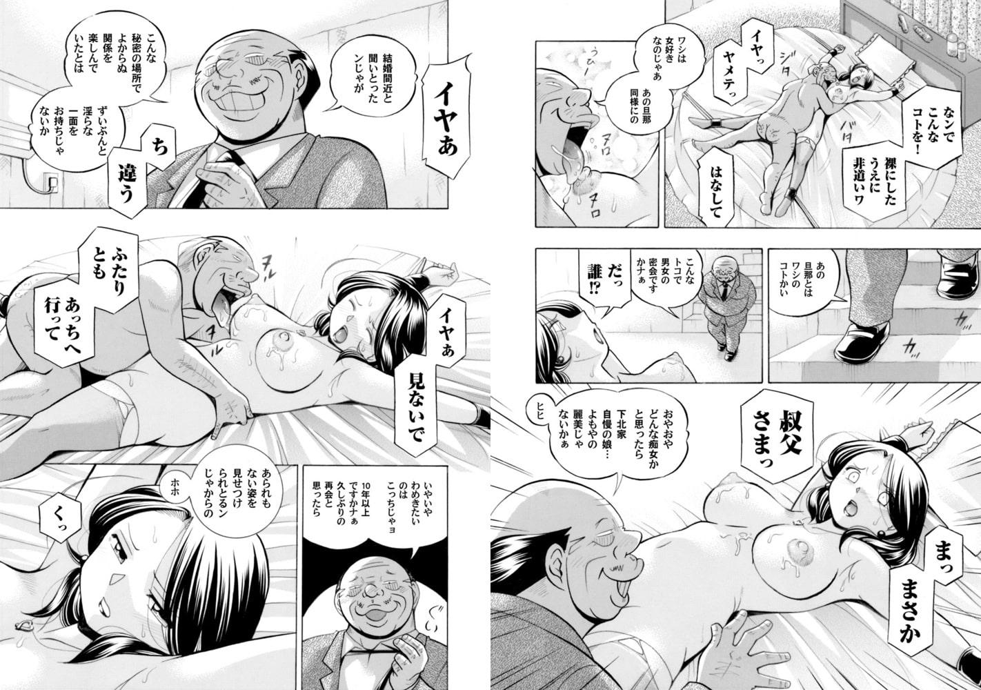コミックマグナム Vol.112