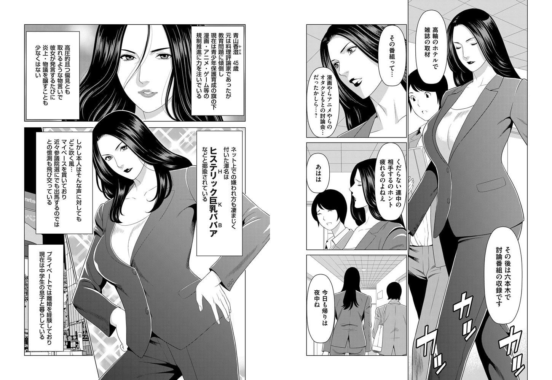 コミックマグナム Vol.118