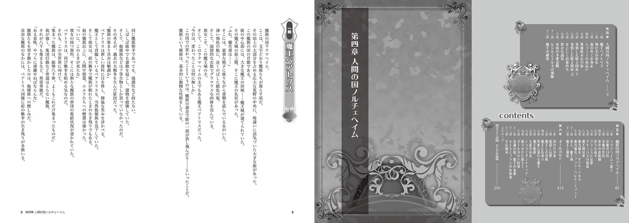 転生エルフ王子のハーレム英雄譚 2