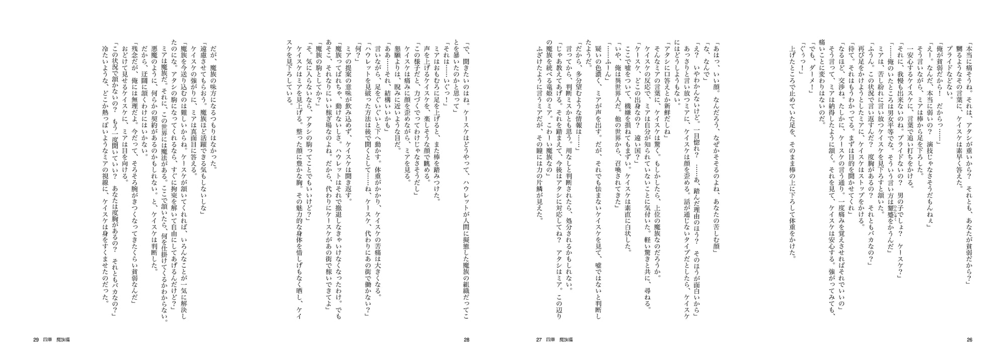 """とにかく楽に始める異世界ハーレム 2 ~俺のチート能力は""""愛される""""こと!?~"""