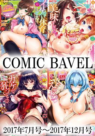 COMIC BAVEL 2017年7月号~12月号 セット