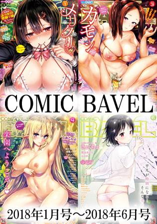 COMIC BAVEL 2018年1月号~6月号 セット