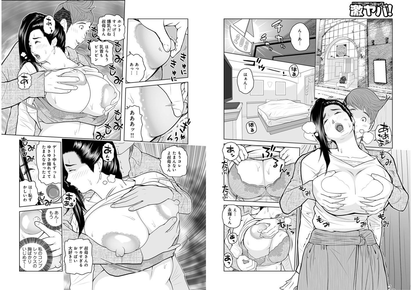 WEB版コミック激ヤバ!124