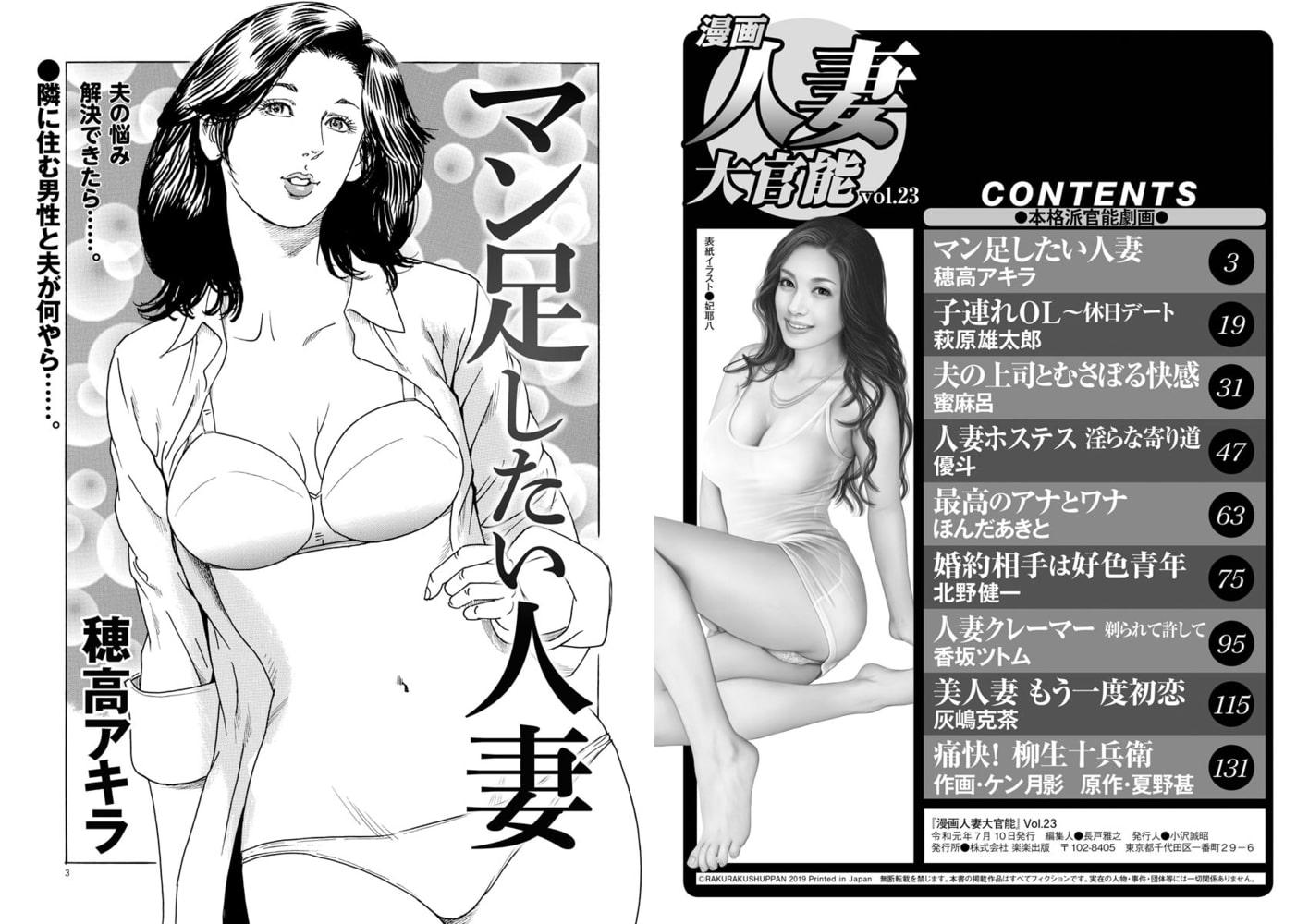 漫画人妻大官能 Vol.23
