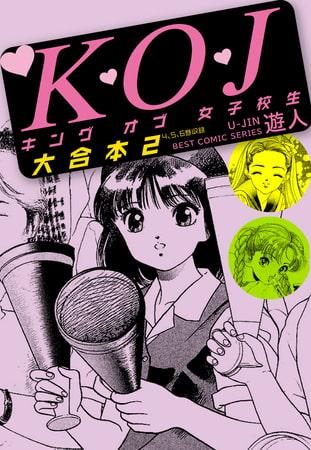 K・O・Jキングオブ女子校生 大合本2