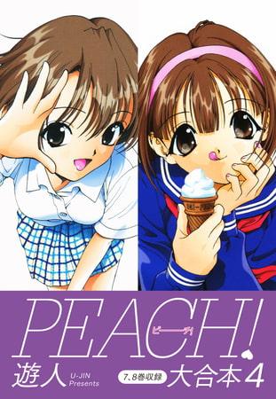 PEACH ! 大合本4