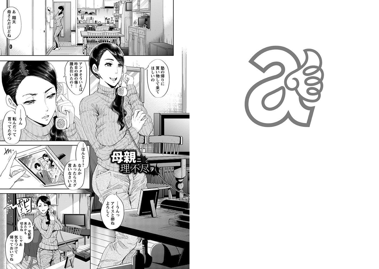 エンジェルクラブMEGA Vol.47