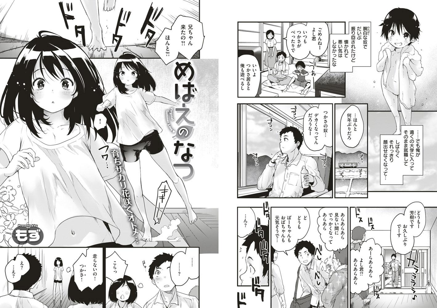 COMIC快楽天ビースト 2019年8月号