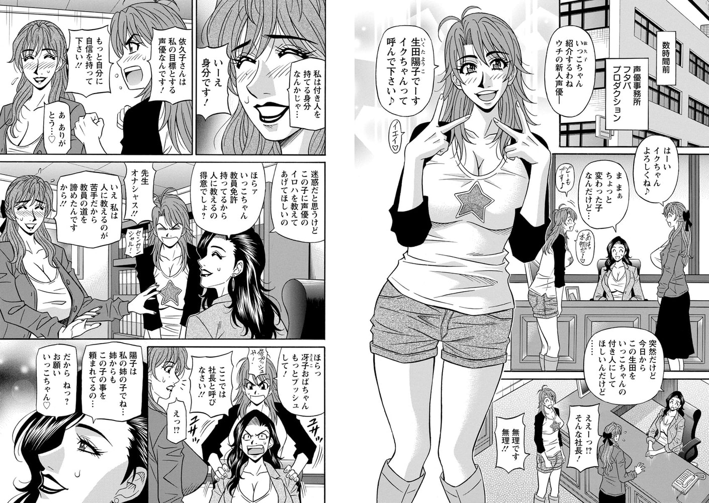 尾崎晶 エンジェル出版全部パック