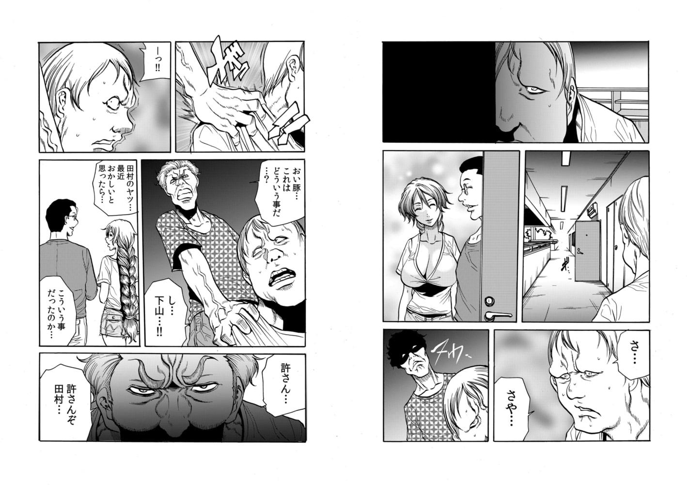 【セット売り】人妻淫獄~強制的に調教開発されるカラダ~ 9