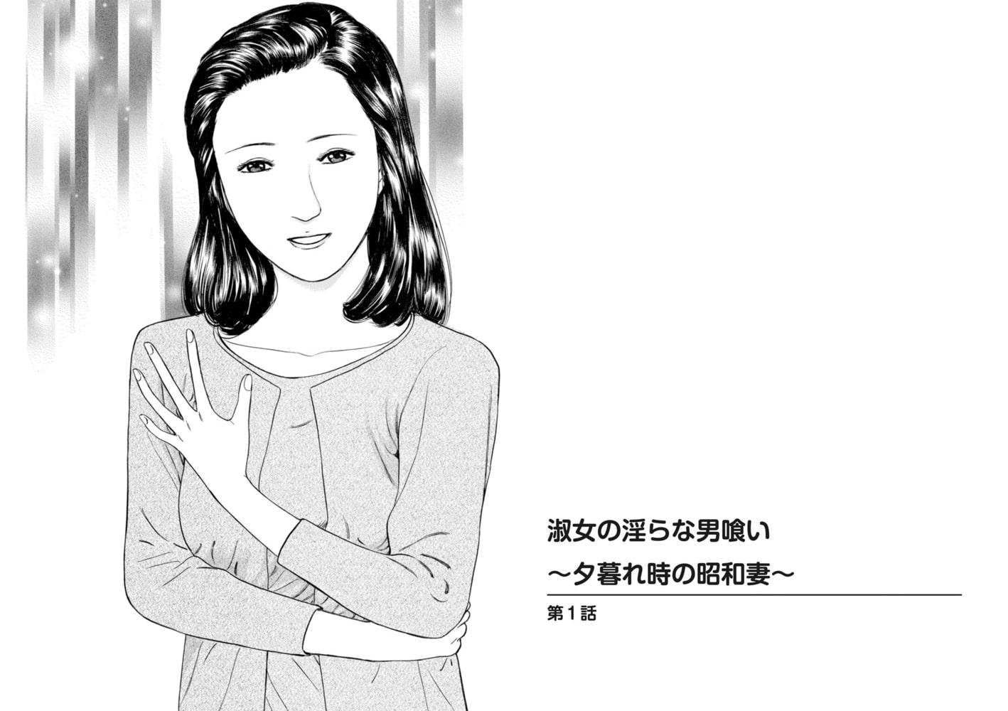 淑女の淫らな男喰い~夕暮れ時の昭和妻~【合冊版】 1巻