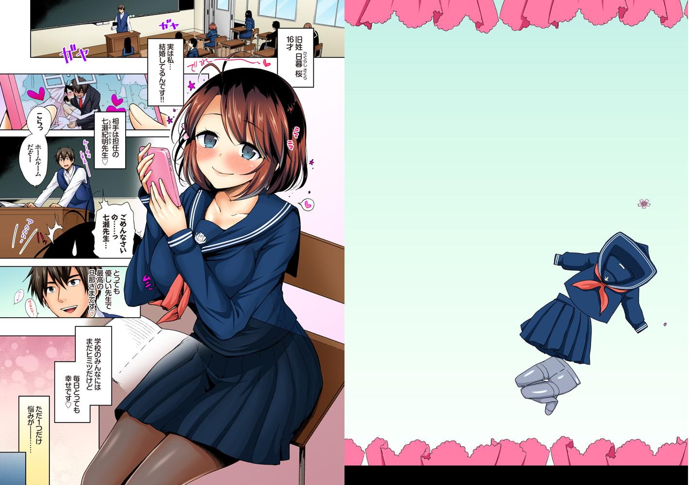 JK嫁桜の課外授業 総集編のサンプル画像