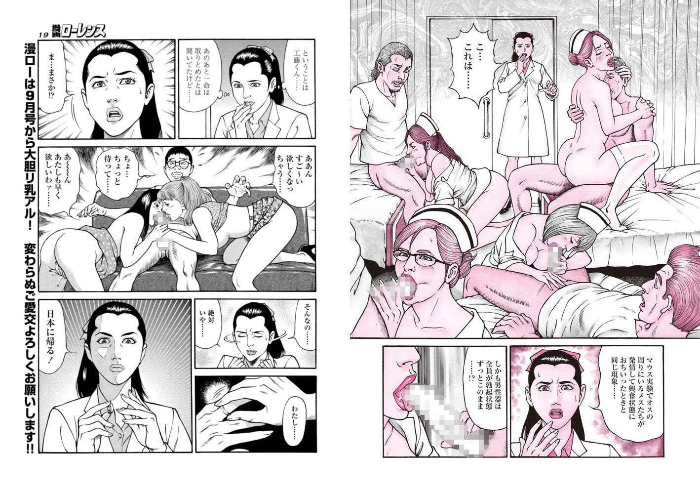 漫画ローレンス2019年7月号