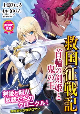 救国征戦記 首輪の剣姫と鬼の王