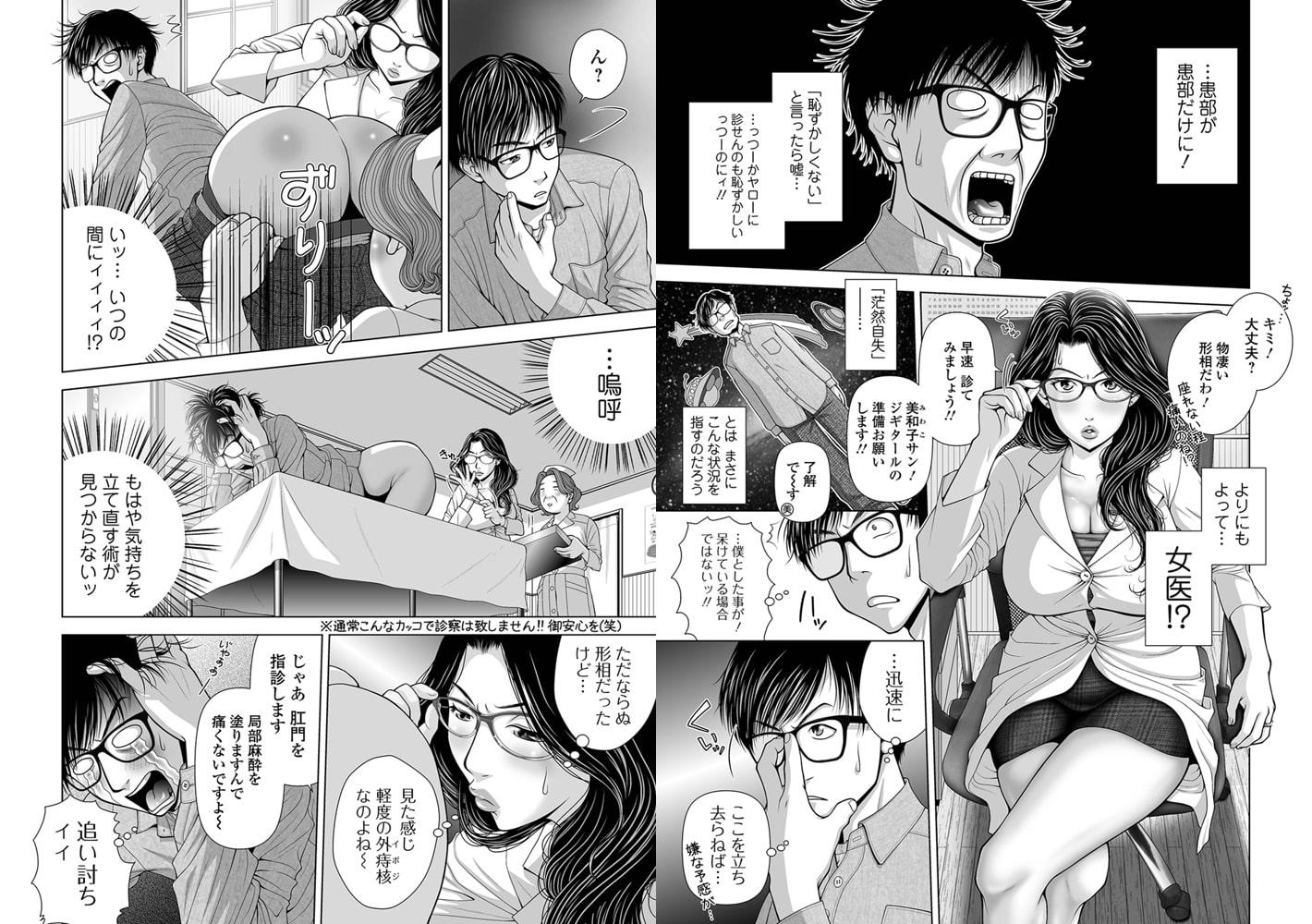 Webコミックトウテツ Vol.41