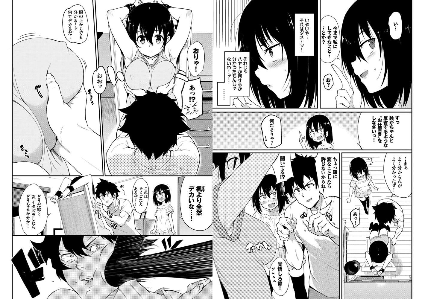 楓と鈴 3のサンプル画像