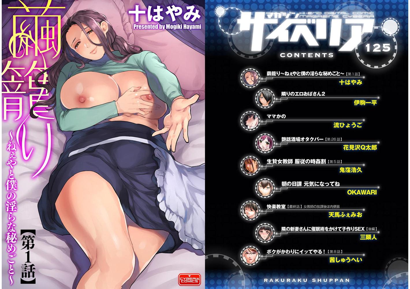 マガジンサイベリア Vol.125