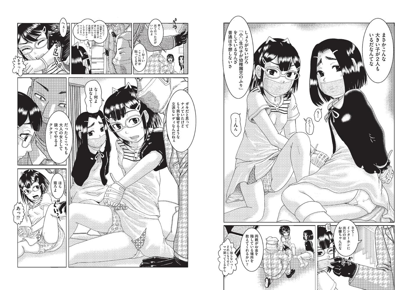 阿吽改Vol.2