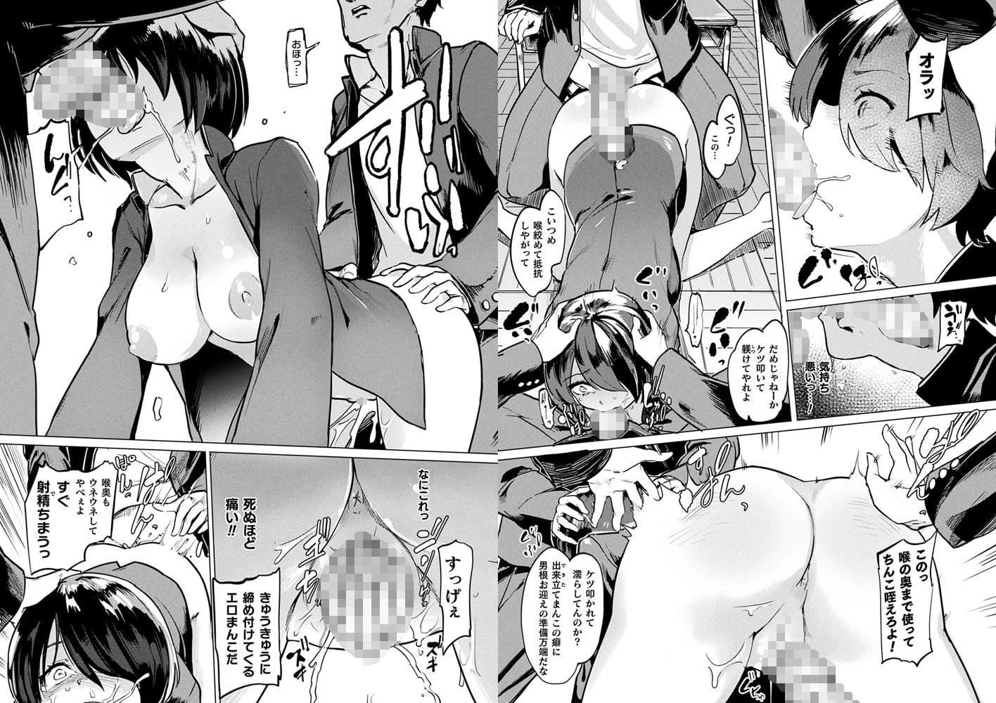 コミックアンリアル Vol.80