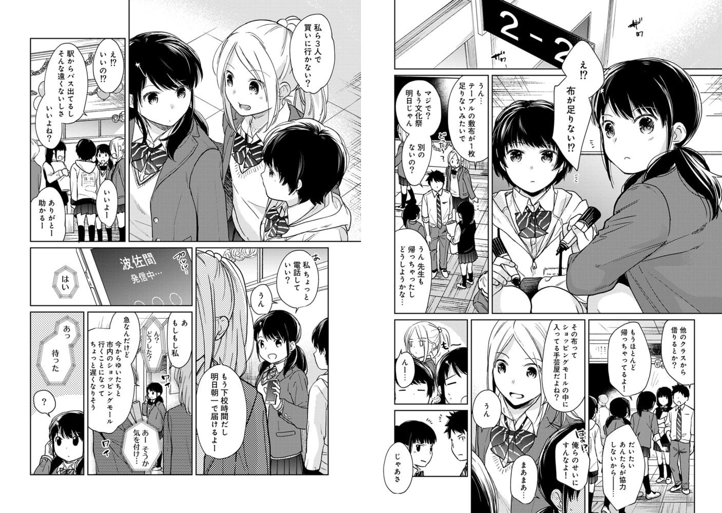 アナンガ・ランガ Vol.50【フルエディション】