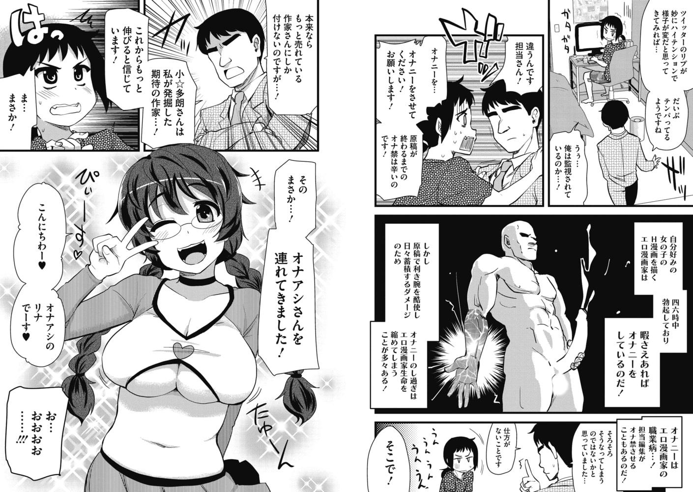 オナアシ!~エロ漫画家のオナニーを手伝う仕事~