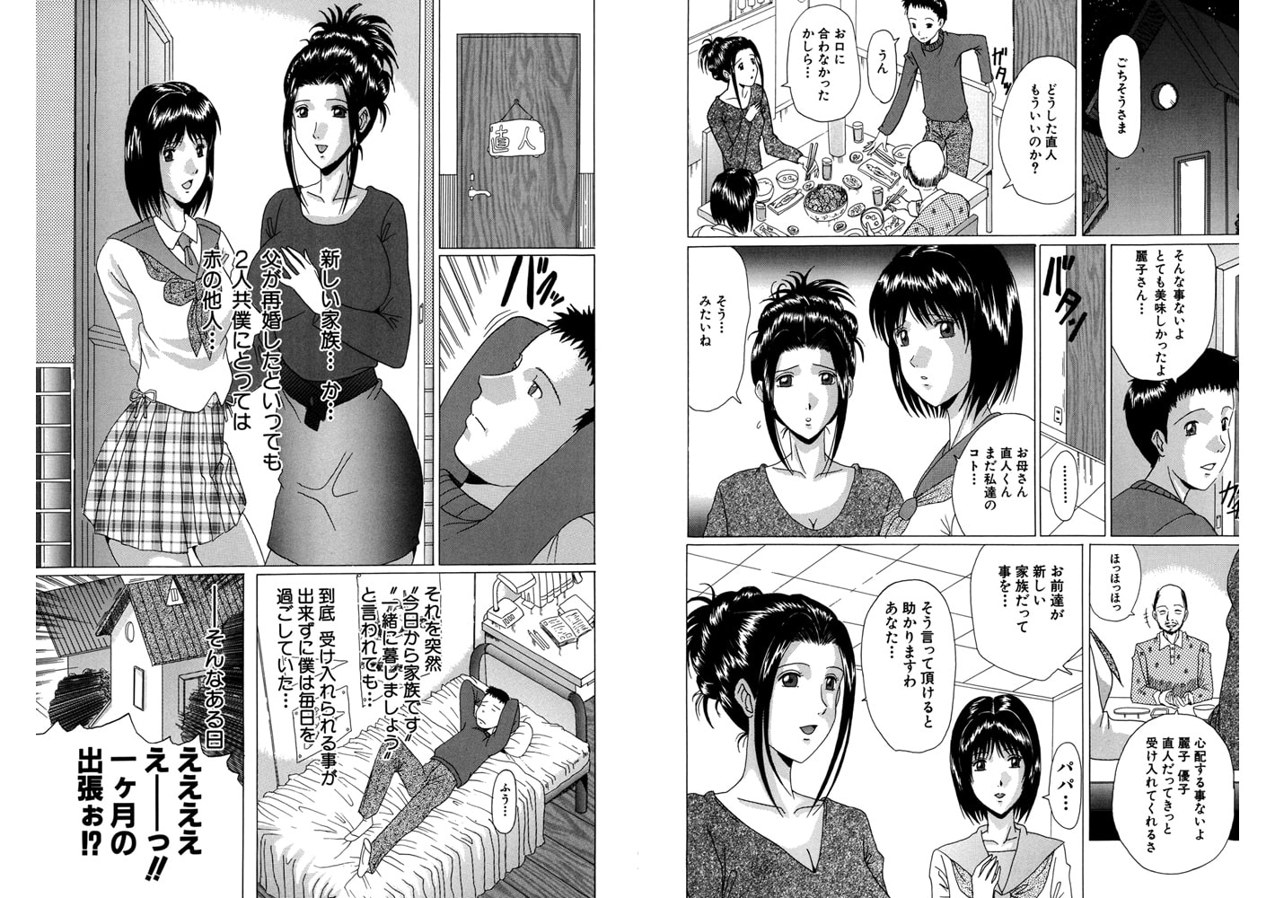 義母(MUJIN COMICS 名作集 vol.8)(舞六まいむ/じゃみんぐ/四島由紀夫/村雨真澄)
