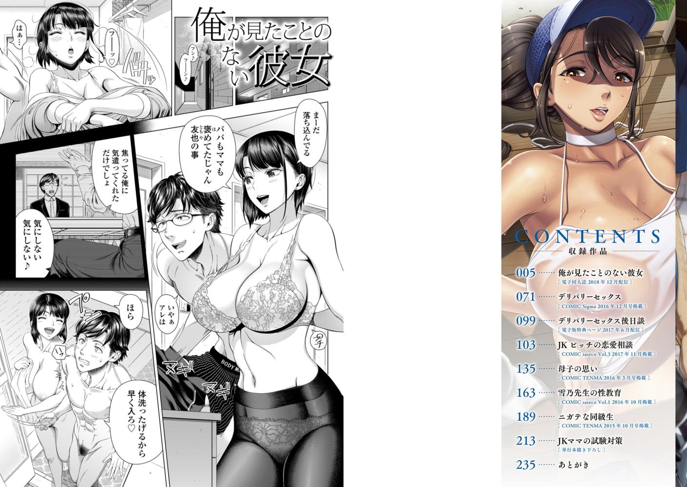 初めてのヒトヅマ【DLsite限定特典付き】 (茜新社) DLsite提供:成年コミック – 単行本