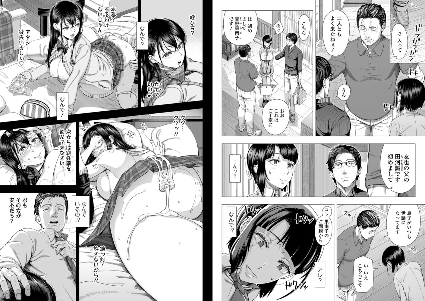 初めてのヒトヅマ【DLsite限定特典付き】のサンプル画像