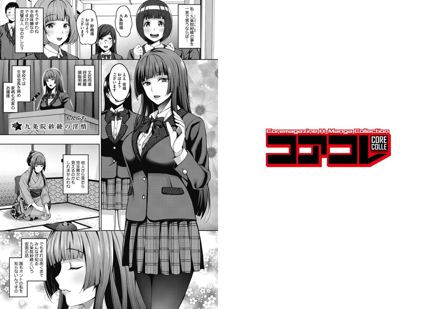 コアコレ 【放課後教室デート】