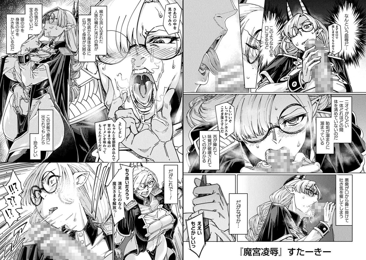 敗北乙女エクスタシーVol.19