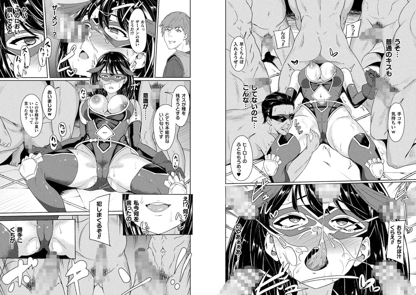 パワーガール ~JKスーパーヒロインの催淫堕落記~ 第1話のサンプル画像
