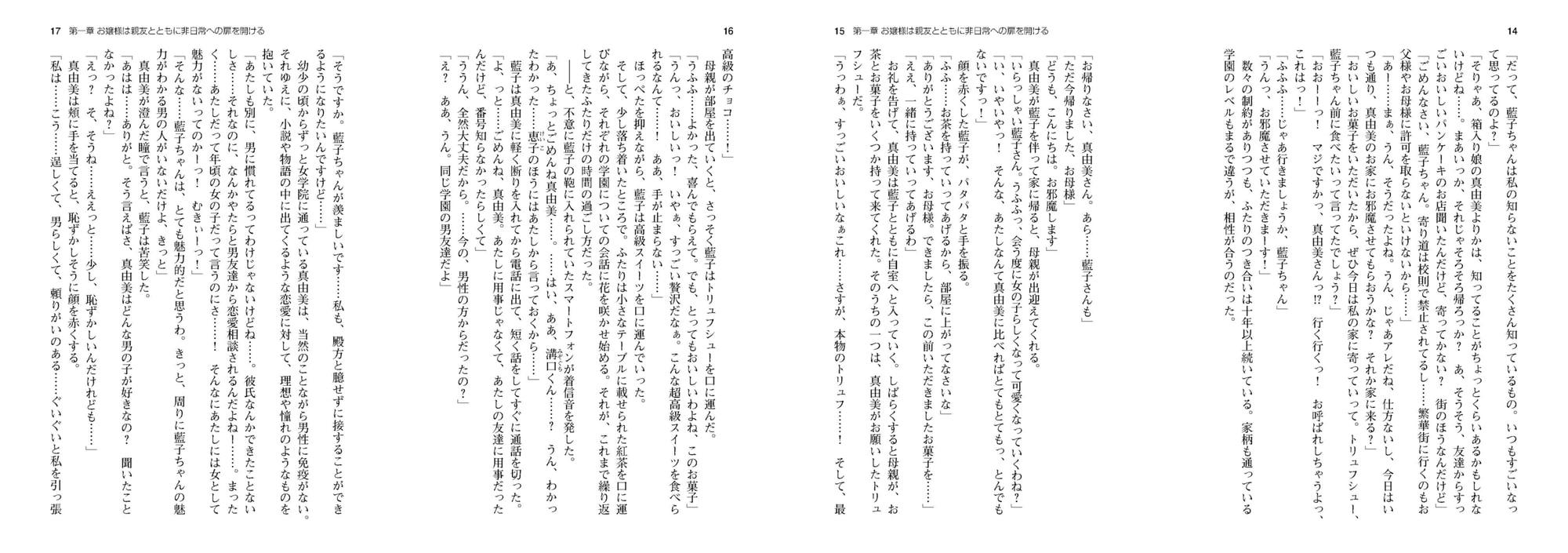 墜落人生 ~清楚お嬢様のヤクキメタコ部屋売春ライフ~