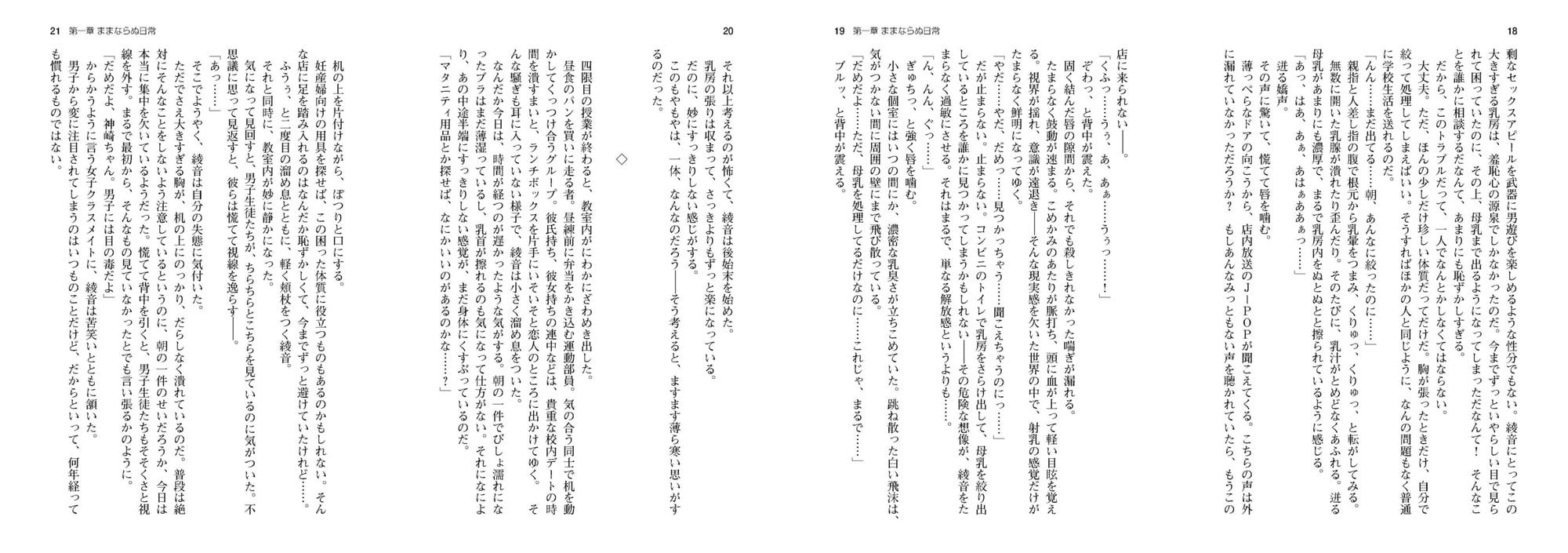 いつでもハメたくなる関係! 綾音&優菜 ~学校で性春!~