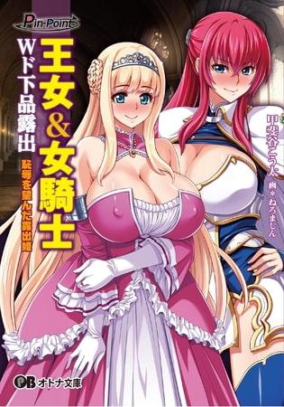 王女&女騎士 Wド下品露出恥辱を望んだ露出姫