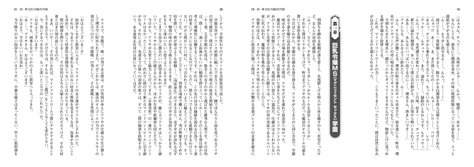 巨乳令嬢MC学園~洗脳ハーレム強化計画~