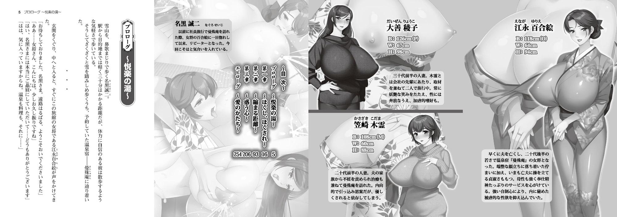 爆乳温泉~淫乱女将悦楽の湯篇~