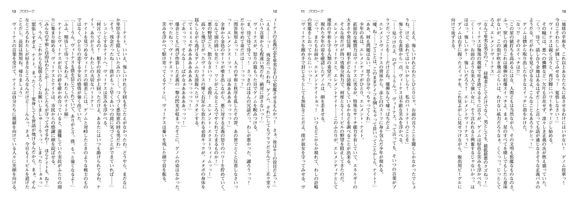 神装聖姫エレメンティア ~屈辱の洗脳催眠~