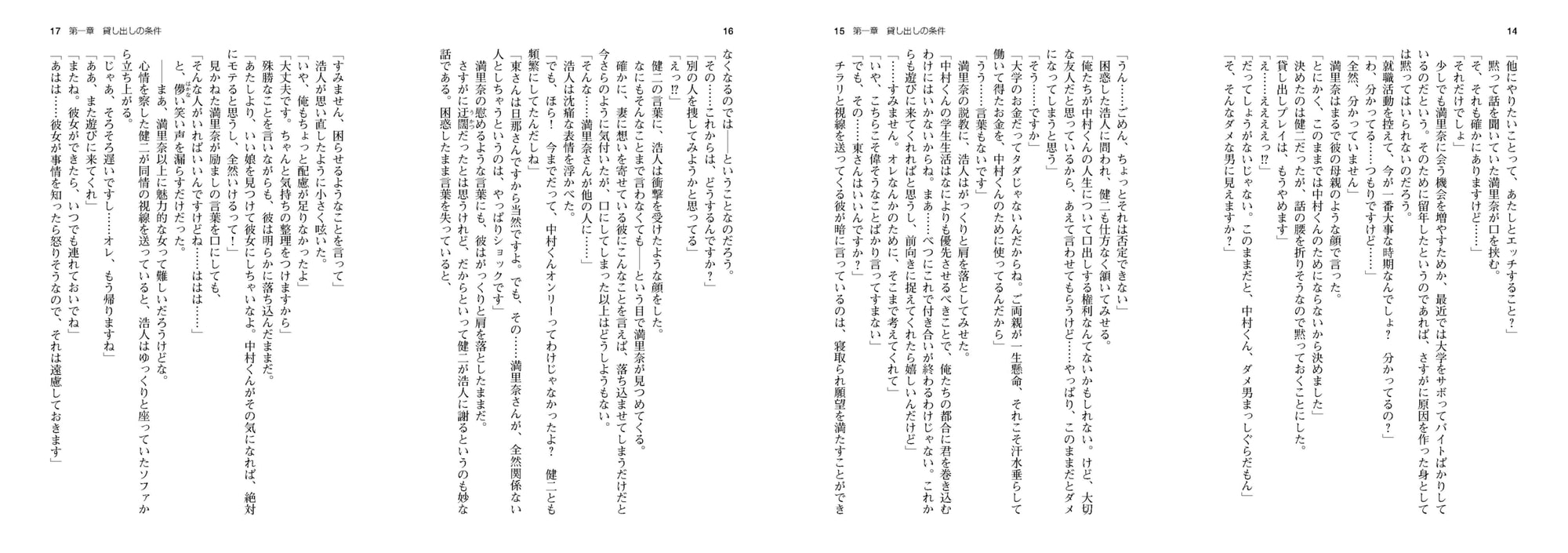 """貸し出し妻、満里奈の""""ネトラセ""""報告 ~元AV男優&敏感妻~"""