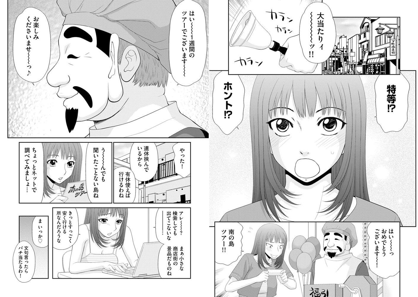 無人島サバイバルファック【完全版】