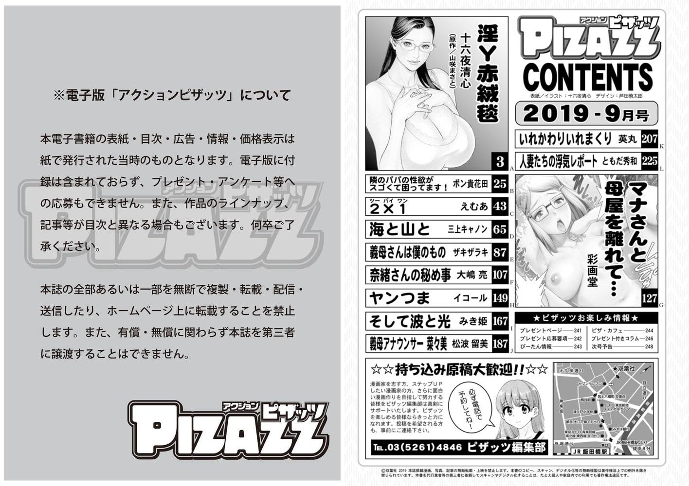 アクションピザッツ2019年9月号[雑誌]