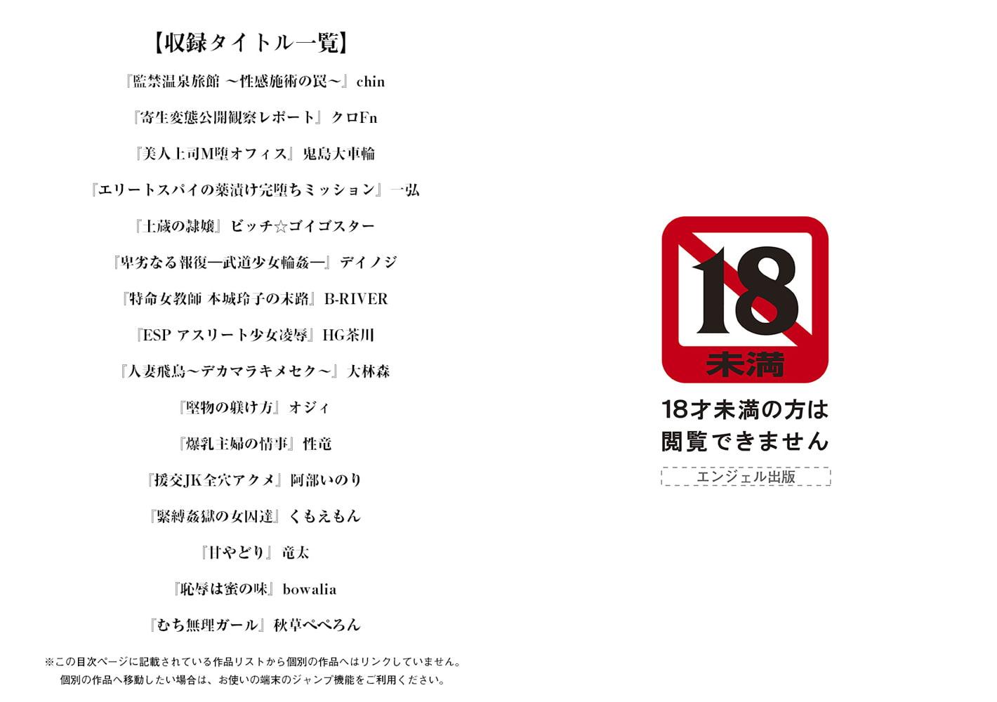 エンジェルクラブMEGA Vol.48