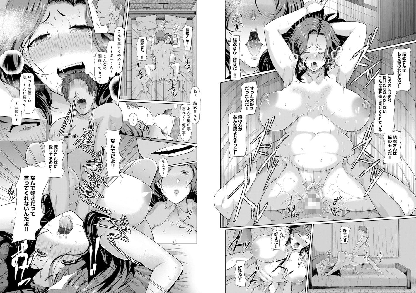 マグナムX Vol.26【美熟妻・春号】