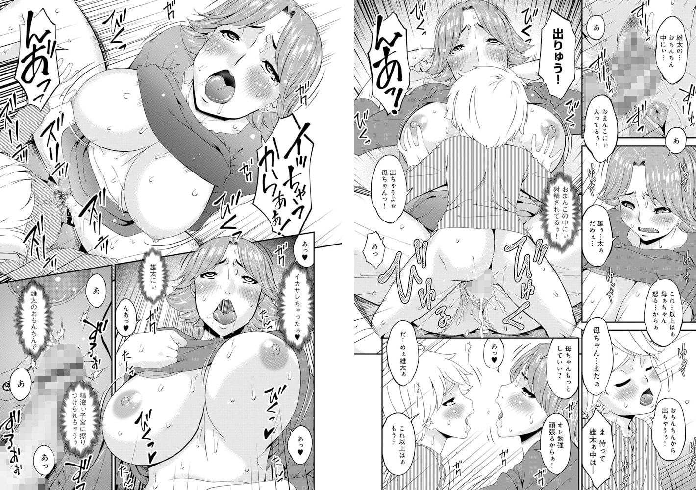 マグナムX Vol.28【美熟妻・冬号】