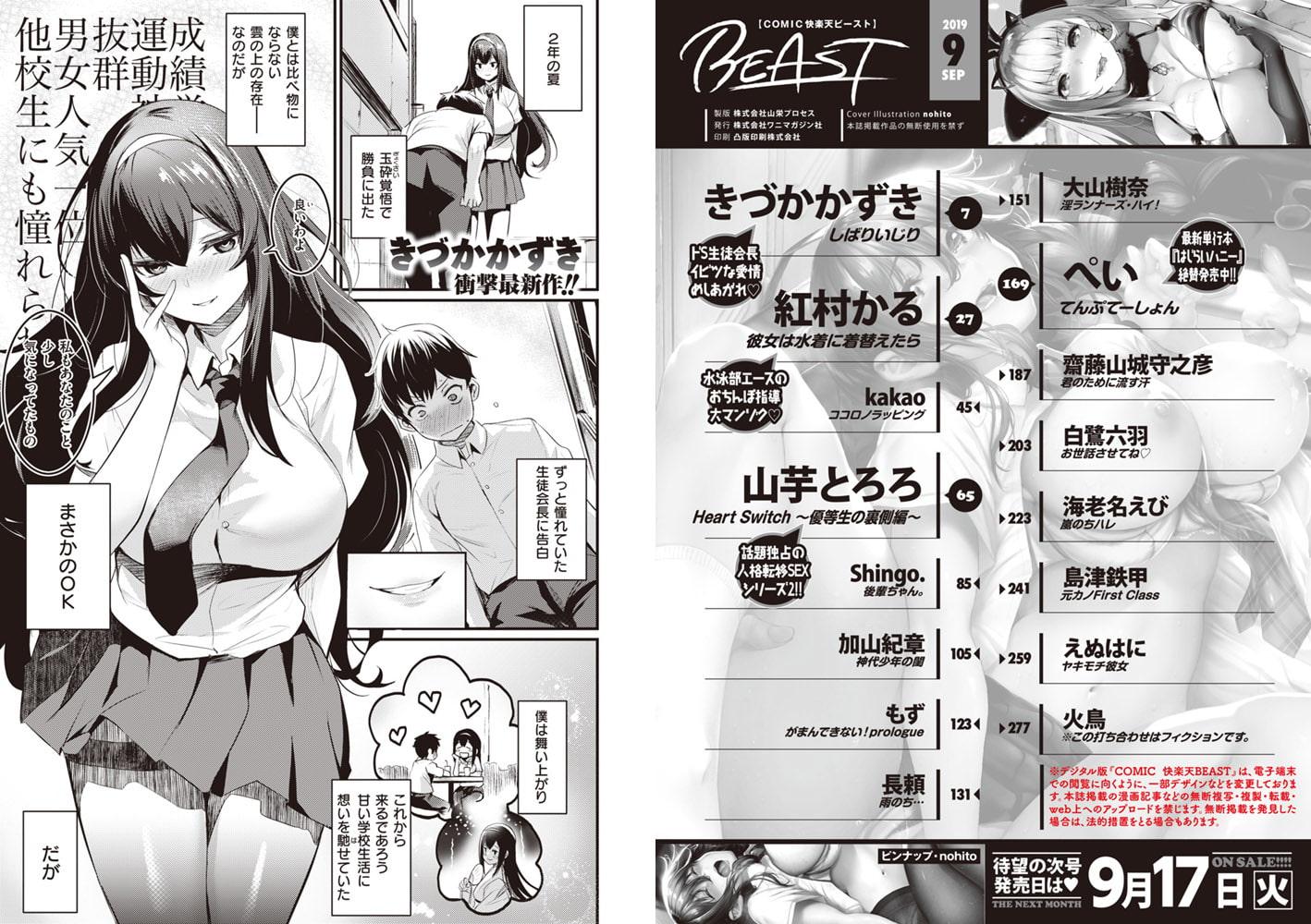 COMIC快楽天ビースト 2019年9月号